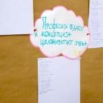 Identitet profesije pedagoga u savremenom obrazovanju III deo